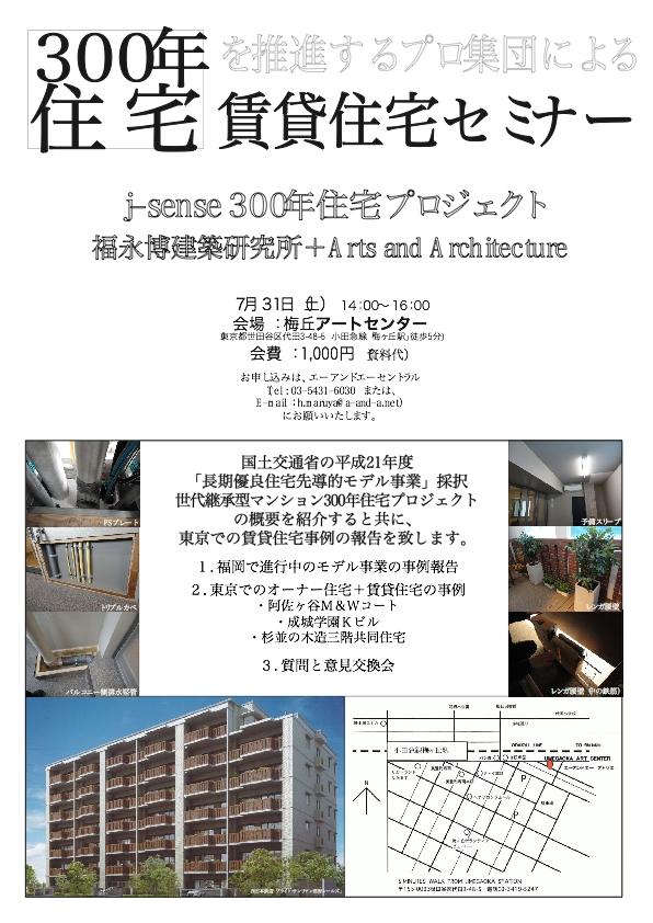 賃貸住宅セミナーを開催します!_f0155409_1074838.jpg
