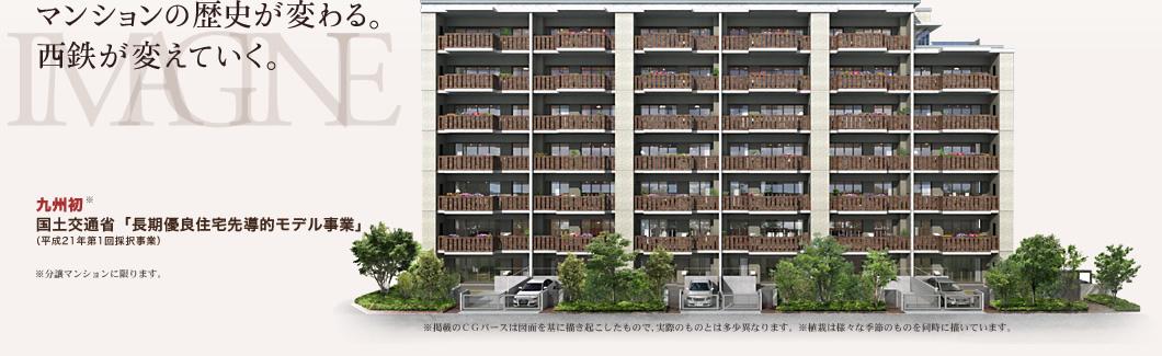 西鉄の「サンリヤン別府」として先導的長期優良住宅モデル住宅が工事中です!_f0155409_958857.jpg