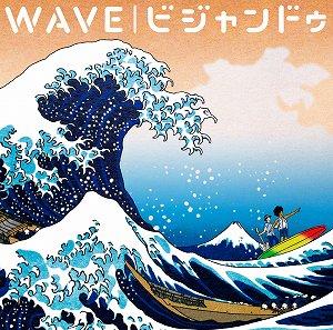 『よりぬき銀魂さん』エンディングテーマ ビジャンドゥ『WAVE』2010.07.14 RELEASE!!!_e0025035_0342187.jpg