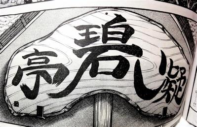vol.784. 東日本新人王決定戦ぞ!!〜山田芳裕『へうげもの』掲載号・モーニング32号は7月8日発売_b0081338_4225652.jpg