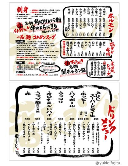 メニューデザイン : 「七輪炭火焼ホルモン 番長ヨシダ」様_c0141944_059474.jpg