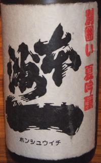 本州一 別囲い 夏吟醸_f0193752_2544326.jpg