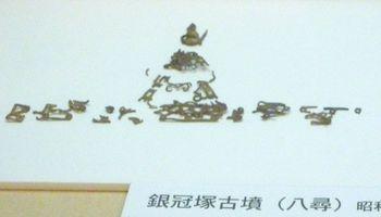 銀の冠と法隆寺の関わり_c0222861_11162544.jpg