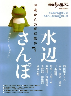 『50歳からの東京散歩vol.2ー水辺さんぽー』_f0230666_10581156.jpg