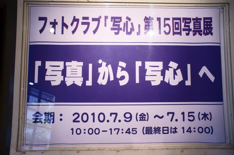 10年7月8日・クラブ展搬入_c0129671_2118277.jpg