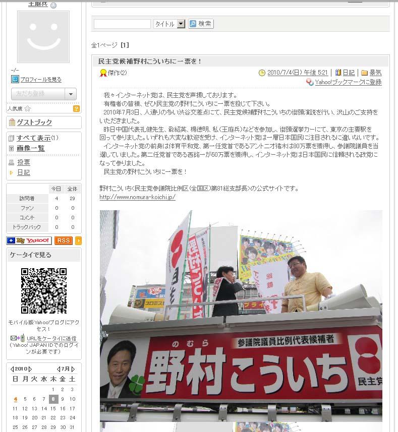 中国の政党・民主党_d0044584_810456.jpg