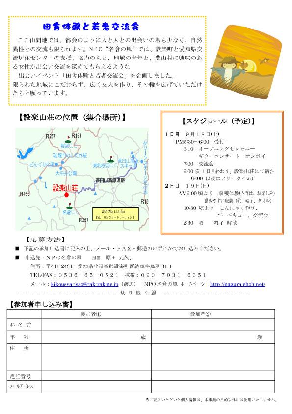 田舎体験と若者交流会計画_d0175887_20455197.jpg