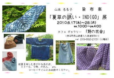 染 布 楽  「夏草の誘い・INDIGO」 展_f0077590_21142622.jpg