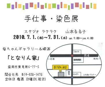 手仕事・染色展 スタジオ ラクラク  山本るる子_f0077590_21211964.jpg