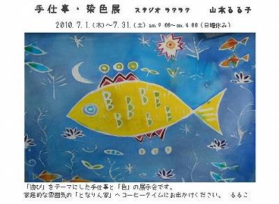 手仕事・染色展 スタジオ ラクラク  山本るる子_f0077590_21265233.jpg