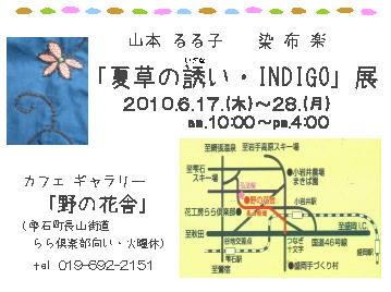 染 布 楽  「夏草の誘い・INDIGO」 展_f0077590_2182884.jpg