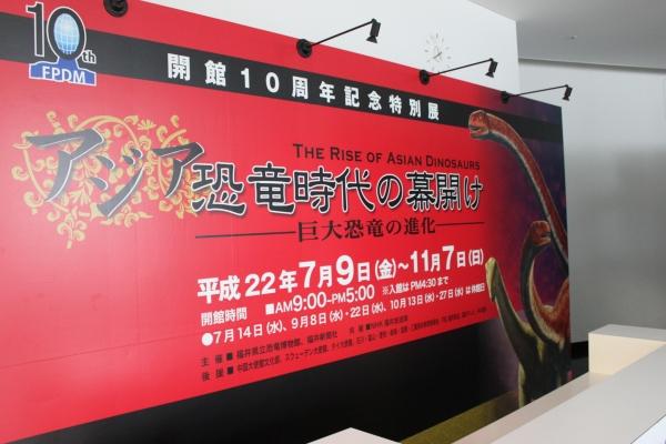 恐竜博物館 開館10周年記念特別展開催!_f0229508_16455882.jpg