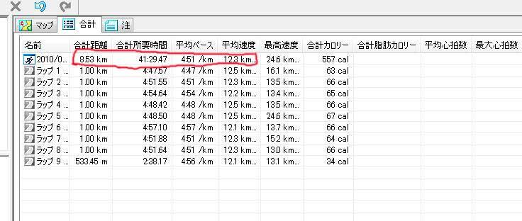 10.07.09(金) ジョギング_a0062810_954411.jpg