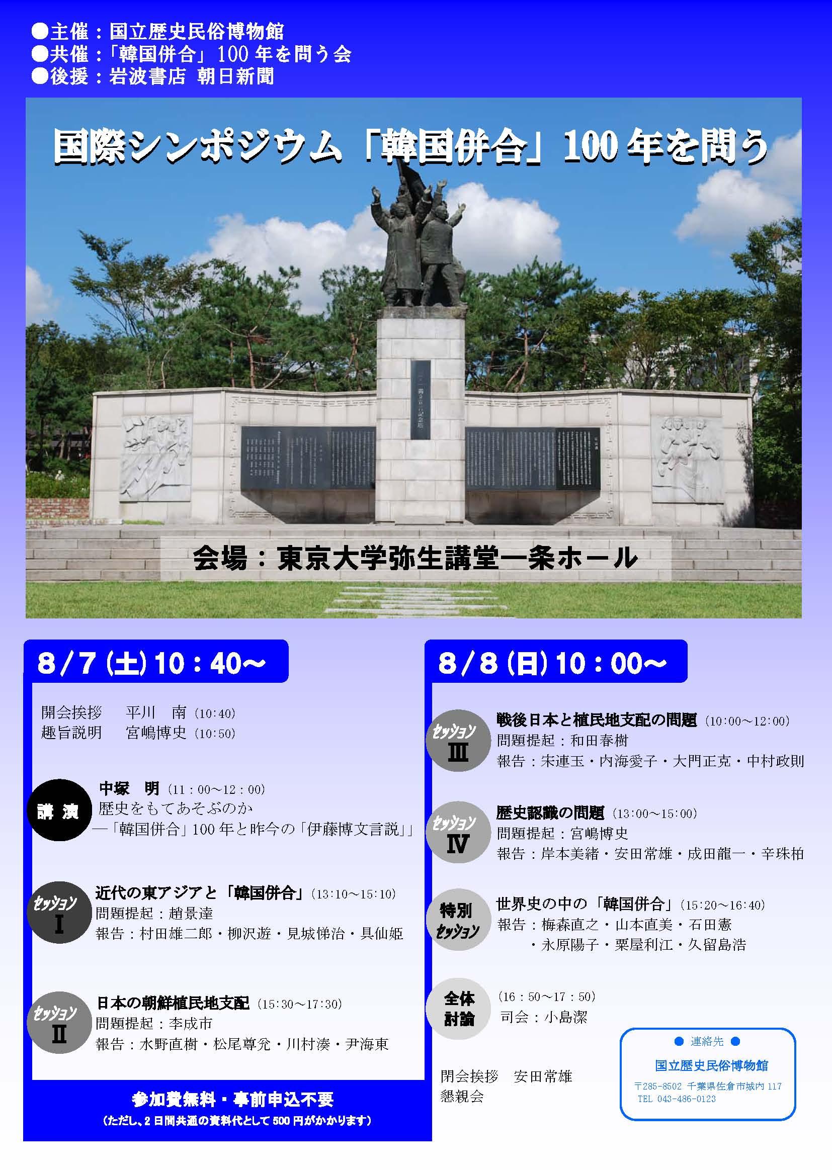 国際シンポジウム「韓国併合」100年を問う_c0035825_15263943.jpg
