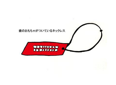 歯のネックレス_d0156336_0333244.jpg