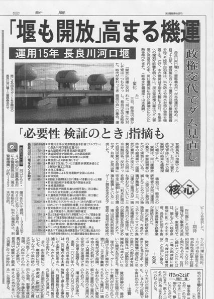 新聞報道の状況-2_f0197754_8525083.jpg