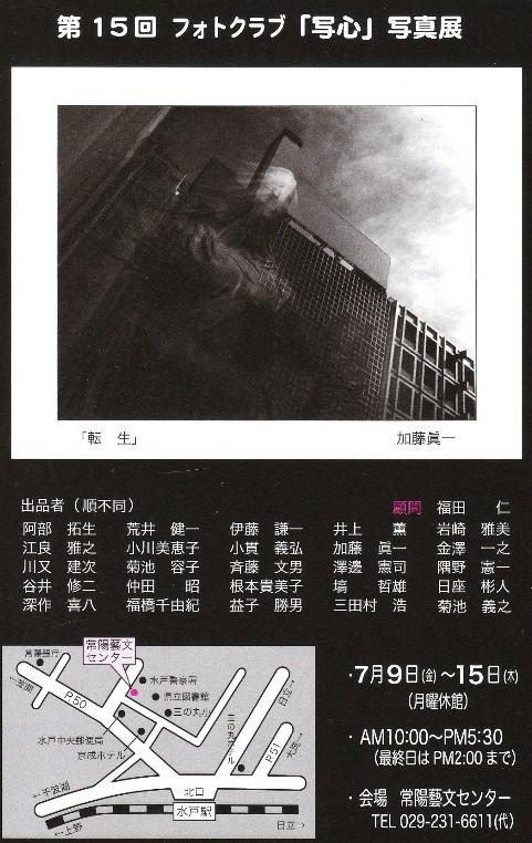 10年7月8日・クラブ展搬入_c0129671_794819.jpg