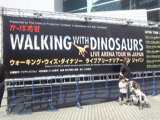 WALKING WITH DINOSAURS LIVE ARENA TOUR IN JAPAN_b0053900_1535233.jpg