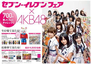 セブン-イレブンとAKB48がコラボレーション!_e0025035_2219971.jpg