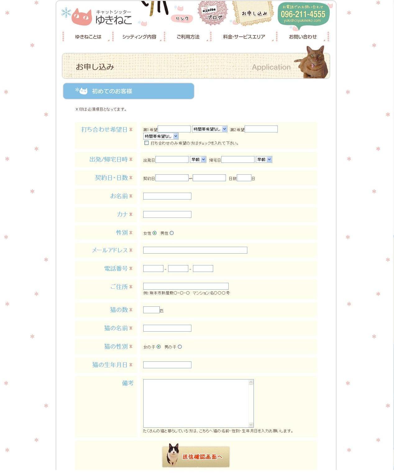 キャットシッターゆきねこホームページお申し込み画面変更。_a0143140_2121182.jpg