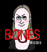 bonesー骨は語るー_c0206645_199355.jpg