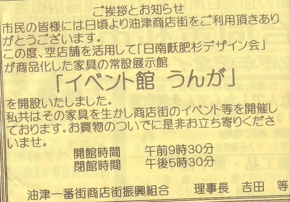 史上最大の飫肥杉ヤタイ_f0138874_2293692.jpg