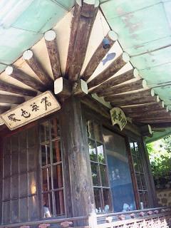 韓国の伝統茶家_a0163896_22253869.jpg