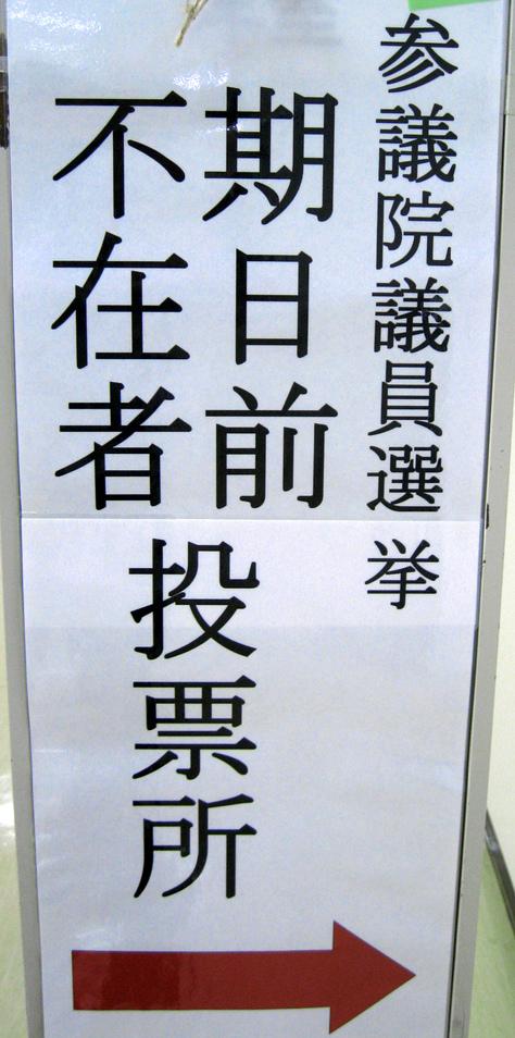 2010年参議院選挙・期日前投票_b0083801_122897.jpg
