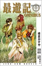【発売情報】7月発売の最遊記シリーズ関連書籍。_f0090822_2211599.jpg