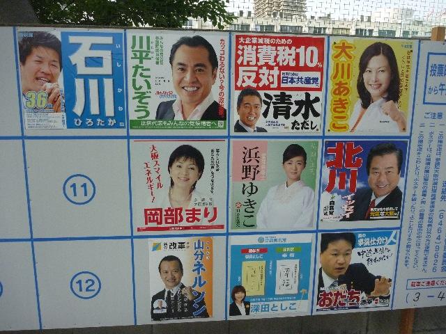 選挙ポスター_b0054727_018363.jpg