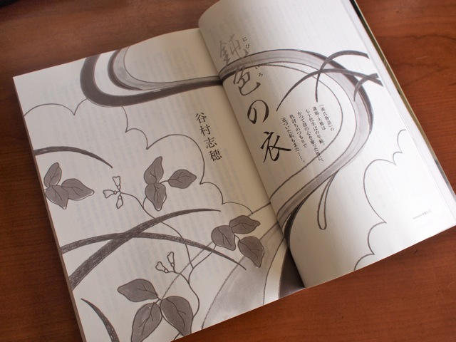 ★文芸誌挿絵★FeelLove vol.10(詳伝社)_b0166144_20221372.jpg
