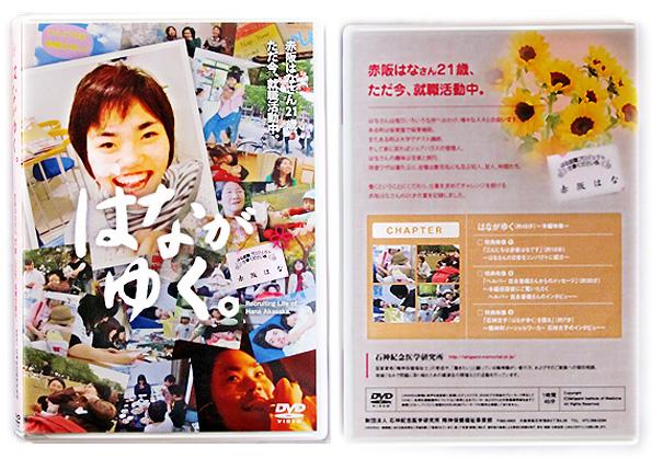 「赤坂はな」さん21歳、ただ今、就職活動中。DVDビデオ_c0167961_17721.jpg