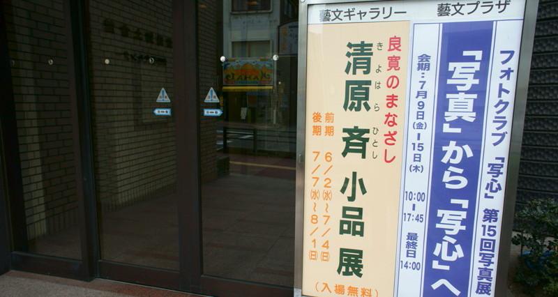 10年7月11日・クラブ展_c0129671_2047553.jpg