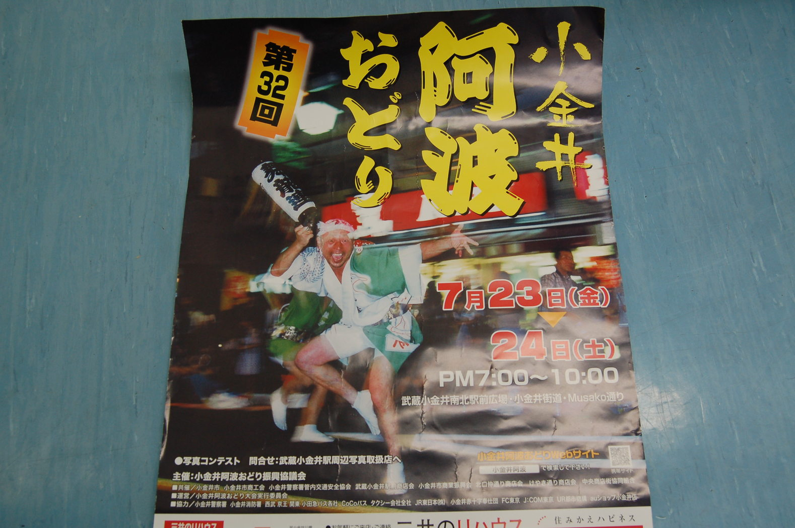 小金井阿波踊り_a0019819_1582344.jpg