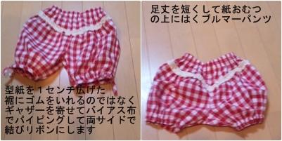 幼児の ブルーマー型パンツ と サンドレス_a0084343_15334423.jpg