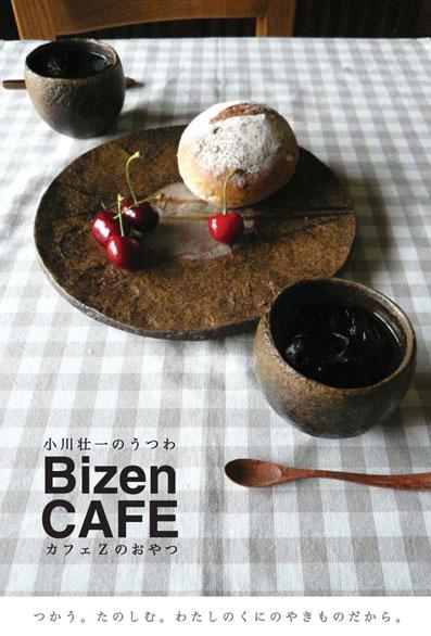 BizenCAFE~小川壮一のうつわ×カフェZのおやつ_a0017350_137955.jpg