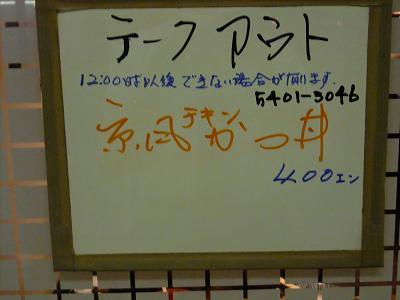 四の味(しいのみ)@新橋のとろろ納豆チキンかつ丼_d0044093_23571298.jpg