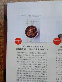 雑誌「料理通信」で「スパイスカレー」を紹介してもらいました。_c0033210_939414.jpg