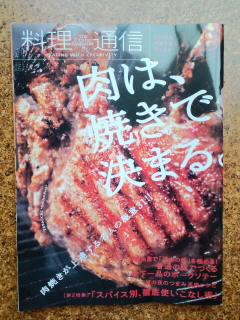 雑誌「料理通信」で「スパイスカレー」を紹介してもらいました。_c0033210_9394278.jpg