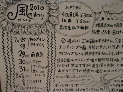 「風の祭り」~~~~_a0125419_13512644.jpg