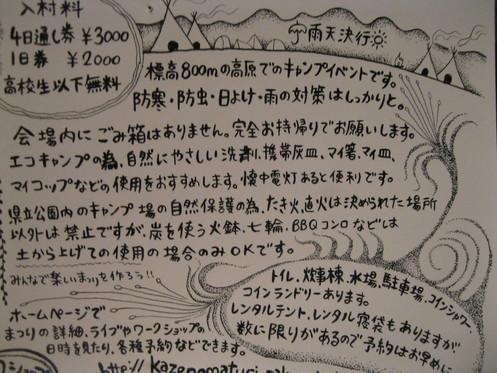 「風の祭り」~~~~_a0125419_14343100.jpg