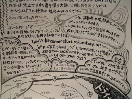 「風の祭り」~~~~_a0125419_1455119.jpg