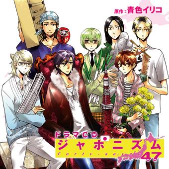 ドラマCD ジャポニズム47 2010年8月13日発売予定!_e0025035_20472947.jpg