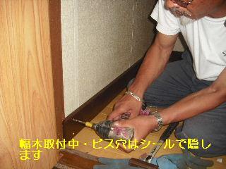 トイレ・白蟻緊急工事_f0031037_2131545.jpg