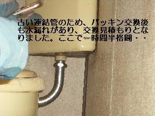 トイレ・白蟻緊急工事_f0031037_21394677.jpg