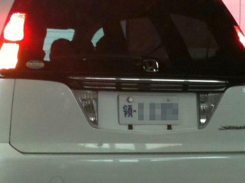 知らなかった・・・車のナンバープレート あなたは?_c0154941_17184566.jpg