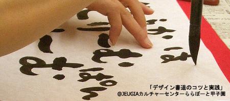 デザイン書道教室 / 2010-07-10_c0141944_2253423.jpg