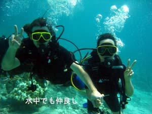 海の中は最高♪体験ダイビング_f0144385_19455070.jpg
