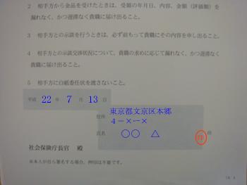 念書_d0132289_3151390.jpg