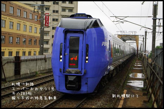 JR3日間乗り放題の旅で乗った列車_b0019313_185283.jpg